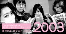 2003【当日券あります】