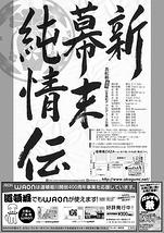 「新・幕末純情伝」