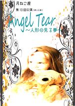 Angel Tear