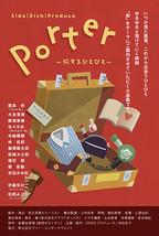 porter ~旅するひとびと~