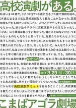 高校演劇サミット2013@こまばアゴラ
