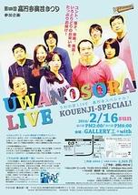 うわの空LIVE 高円寺スペシャル!