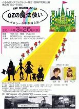 OZの魔法使い~ドロシーの不思議な旅~(第二部)&ダンスショーケース(第一部)