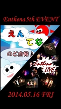 Enthena 5th Event