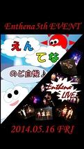 Enthena 5th Event