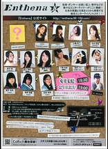 Enthena 4th Event【GIRL】