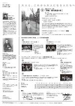 ケンゲキ! 宮沢賢治と演劇