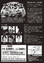ENISHI~遙かな旅
