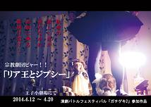 リア王とジプシー(ご来場下さいまして、誠にありがとうございました!!!!!!!!!)