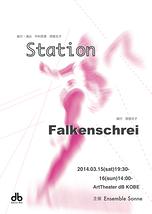 『Falkenschrei』『Station』