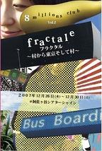 fractale ~村から東京そして村~