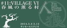 人狼 ザ・ライブプレイングシアター #11:VILLAGE VI 春風の薫る村
