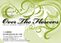 みちるCafe´  「Over The Flowers」