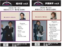 植木哲Vol.II・伊藤純平Vol.II