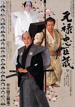 10月歌舞伎「元禄忠臣蔵<第一部>」