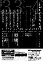 アルカトラスの黒い天使