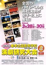 第8回春季全国高等学校演劇研究大会