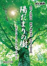 陽だまりの樹