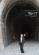 坑口で -Let there be light, and there was atomic.