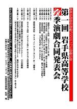 第1回岩手県高等学校春季演劇合同発表会