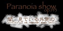 パラノイアショー op.143