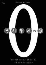 それぞれの0(ゼロ)