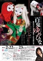 人形演劇公演・百鬼ゆめひな「猫姫くぐつ舞/化身」