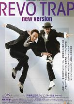 REVO TRAP new version