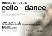 cello × dance