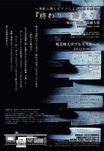 『3.11企画』 終わりと始まり-演劇と詩とピアノによる時間の創造―