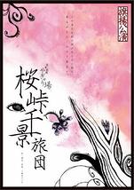 桜峠千景旅団