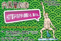 肉糞華劇団~HOT夏子のおさがり制服シミ黄バミ。~