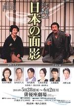 朗読座/地人会新社公演「日本の面影」