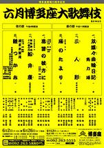 六月博多座大歌舞伎