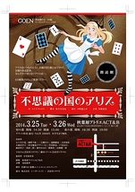 朗読劇 不思議の国のアリス
