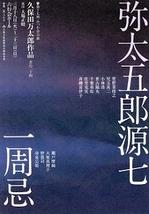 久保田万太郎 「弥太五郎源七」「一周忌」