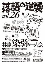 林家染弥一人会 落語の逆襲Vol.26