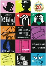 インプロシアター「No!Fiction」vol.3
