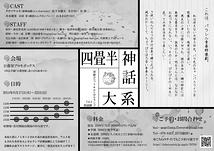 朗読劇 四畳半神話大系