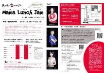 Mama Lunch Jam