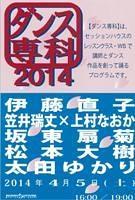 ダンス専科2014