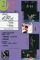 """シアター21フェスStep Up vol.51 """"春編"""""""