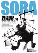 空 -SORA-