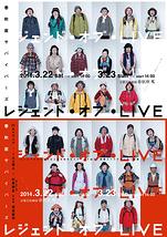 春秋座サバイバーズ『レジェンド・オブ・LIVE』