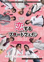 恋するブロードウェイ♪ vol.3