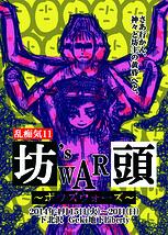 坊's WAR頭〜ボウズウォーズ〜