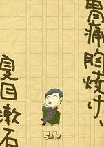 胃痛胸焼け、夏目漱石