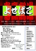 よせばこ(寄席劇場)
