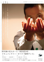野村誠の老人ホーム・REMIX #2 ドキュメンタリー・オペラ 「復興ダンゴ」