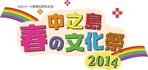 中之島春の文化祭2014